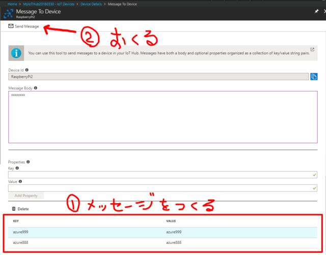 Azureの画面でMessageを送ってみよう!